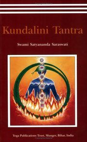 Kundalini Tantra free ebook cover
